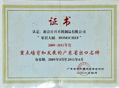 2009至2011-重点培育和发展的广东省出口品牌