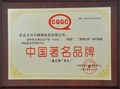 2010-中国著名品牌